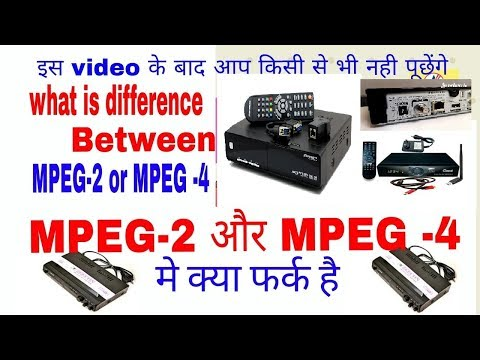Difference between MPEG2 OR mpeg4  मे क्या फर्क है  (Hindi )