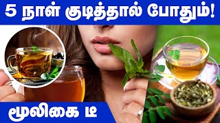 How to Make Herbal Tea for Immunity