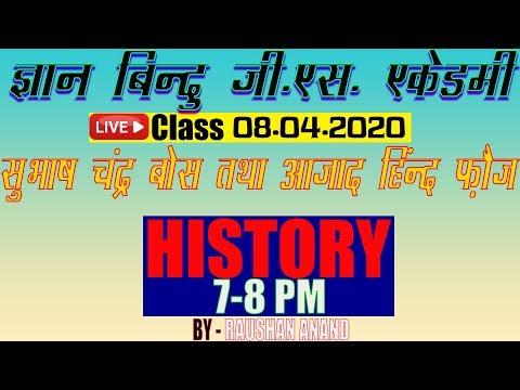 History - सुभाष चंद्र बोस तथा आजाद हिंन्द फ़ौज | Gyan Bindu G