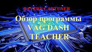 Обзор программы VAG DASH TEACHER