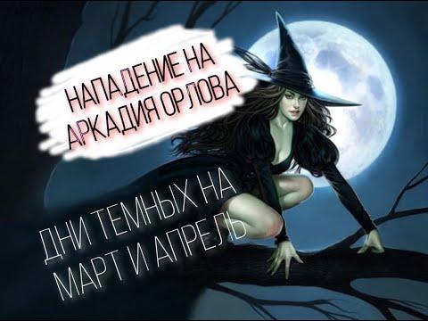 Дни темных на ближайшее время и нападение на Аркадия Орлова