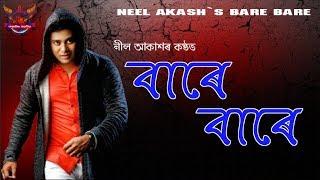 Bare Bare by Neel Akash (Official Release) | Assamese Karaoke
