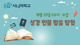 [고척교회] 은빛시니어학교 2학기 6주차 성경인물강의 …