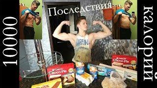10000 КАЛОРИЙ ЗА ДЕНЬ ПОСЛЕДСТВИЯ ЧЕЛЛЕНДЖ