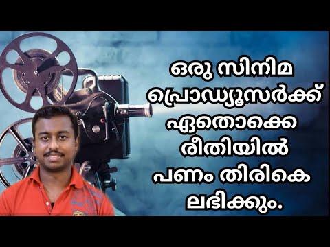 Cinema Producer Income | Malayalam | M4 Mollywood