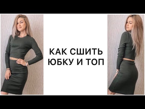 Как сшить трикотажную юбку и топ