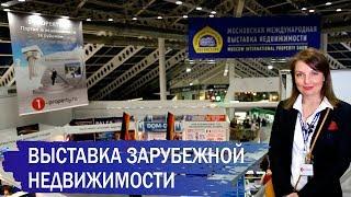 выставка зарубежной недвижимости. Репортаж с крупнейшей выставки Moscow Property Show