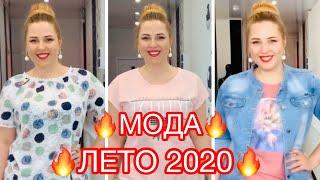 НОВИНКИ СЕЗОНА ЛЕТО 2020 МОДНАЯ ЖЕНСКАЯ ОДЕЖДА ИЗ ХЛОПКА БОЛЬШИЕ РАЗМЕРЫ