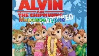 Элвин и бурундуки 5 мировое турне Смотрите все просто класс