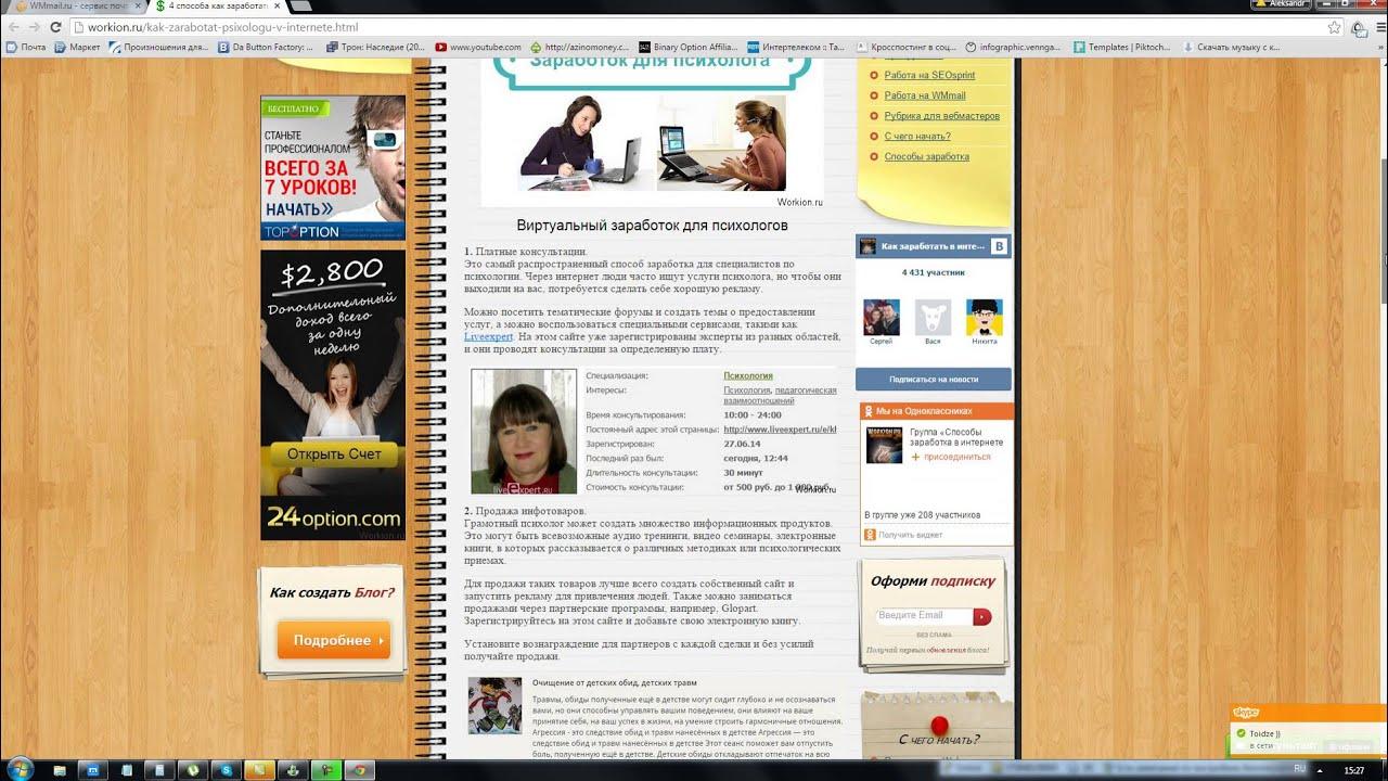 Как заработать деньги в интернете психологу ставки онлайн william hill
