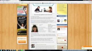 Как заработать психологу в интернете?