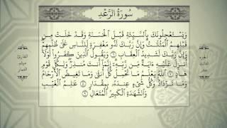 القرآن الكريم - الجزء الثالث عشر - بصوت القارئ ميثم التمار - QURAN JUZ 13