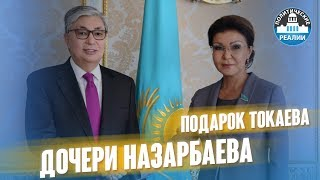 Токаев подарил власть дочери Назарбаева!