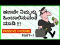 How to earn Passive income in Kannada.passive income