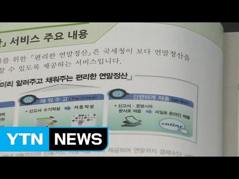 모레 연말정산 시작...부양가족·의료비 꼼꼼히 / YTN