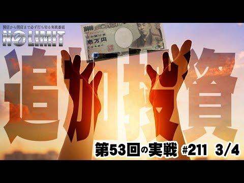 NO LIMIT -ノーリミット- 第211話(3/4)《トム》[ジャンバリ.TV][パチスロ][スロット]
