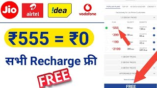Jio Offer,Jio ₹555 Recharge Free !! Free Mobile Recharge Trick,Jio,Airtel,Idea,Voda Free Recharge