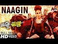 Uppu Huli Khara | Ghinghin Naagin | New Video Song 2017 | Ragini Dwivedi | Imran Sardhariya