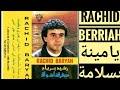 rachid berriah يامينة بسلامة  nostalgiques des les années 80