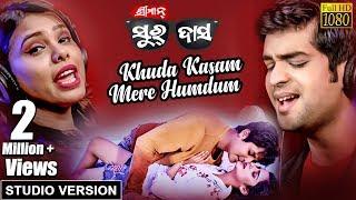 Khuda Kasam Mere Humdum - Sriman Surdas | Official Studio Version | Swayam, Antara, Babushan