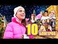 ПРИГЛАСИЛА 10 БЛОГЕРОВ в Москву На Новый Год!