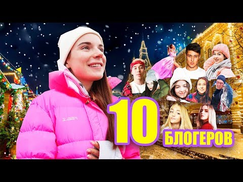 ПРИГЛАСИЛА 10 БЛОГЕРОВ