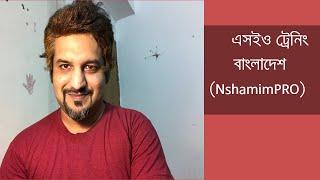 SEO Training in Bangladesh   NShamimPRO