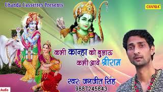 कभी कान्हा को बुलाऊ कभी आये श्री राम    Jagjeet Singh    Shree Krishan Bhajan