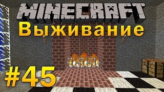 Minecraft - Выживание. Часть 45. Камин