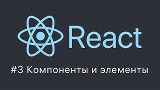 React #3 Компоненты и элементы