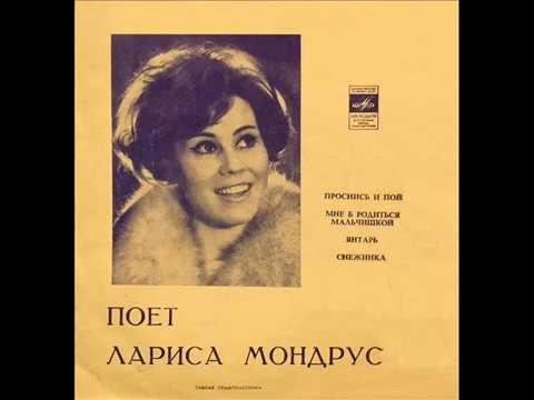 Лариса Мондрус - 1972 - Поет Лариса Мондрус © [EP], Flexi-disc © Vinyl Rip