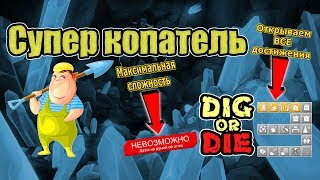Супер копатель #3 Dig or Die (стрим)