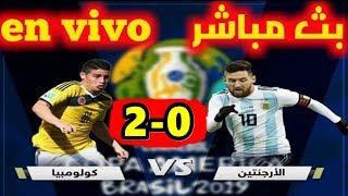 بث مباشرمباريات اليوم مباراة اليوم يلاكورة يالاشوت جو فور كورة ستار  // ARGENTINE VS COLOMBIA
