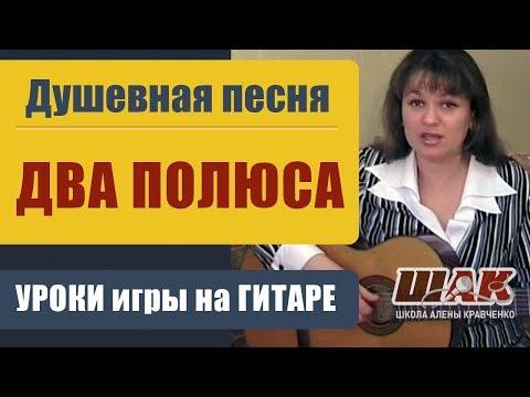 Видеоуроки Игры На Гитаре Алена Кравченко