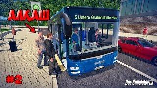 Алқаш Жолаушы :))  (Автобус жұмысы #2)