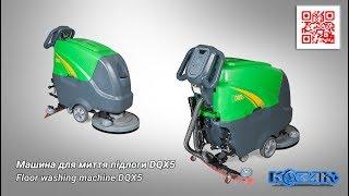 Машина акумуляторна підлогомиюча DQX5