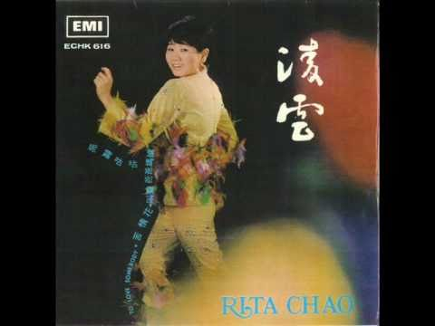 Rita Chao & The Quests - Say Yes, My Boy