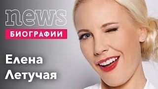 Елена Летучая: Биография, карьера, личная жизнь