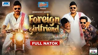 Foreign Girlfriend ফরেন গার্লফে্রন্ড  | Mishu Sabbir, Adiba Bushra|Eid Comedy Natok 2021 | Bus HD