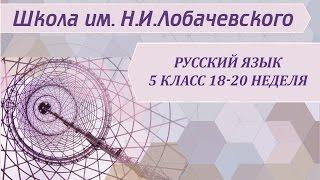 Русский язык 5 класс 18-20 неделя Морфема - наименьшая значимая часть слова
