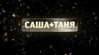 Трейлер сериала САШАТАНЯ ТНТ (2013)