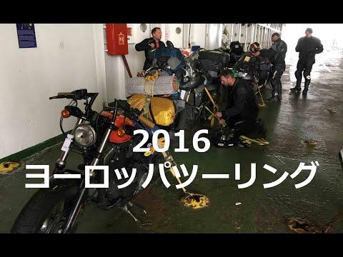 2016 Motorbike Trip in Ardennes & Vosges