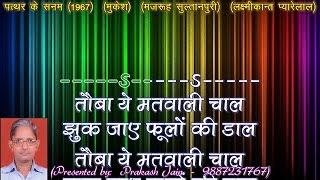 Tauba Ye Matwali Chal (3 Stanzas) Karaoke With Hindi Lyrics (By Prakash Jain)