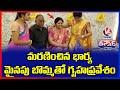 Srinivasa Gupta House Warming Function With His Wife Wax Statue In Karnataka | V6 Teenmaar News