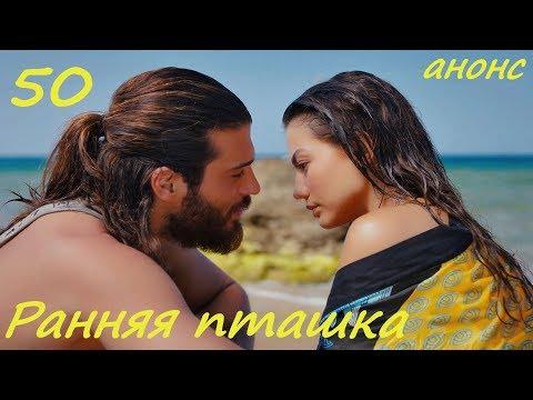 50 серия Ранняя пташка анонс фрагмент субтитры HD Trailer Erkenci Kus (English Subtitles)