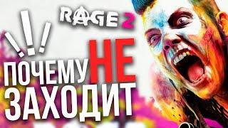 Rage 2 не Запускается | Rage 2 на Слабом ПК | Rage 2 на Слабом Компьютере | RAGE 2 На ПК