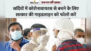 सर्दियों में आ सकती है वायरस की दूसरी लहर