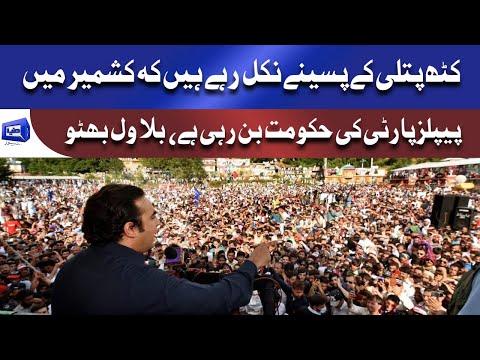 AJK Elections 2021 - Bilawal Bhotto complete speech in Muzaffarabad