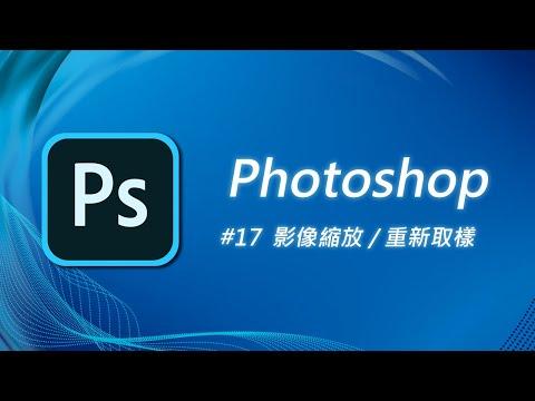 Photoshop 基礎教學17:為什麼我的圖片放大後變模糊了?