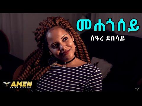 New Eritrean Music 2017 Seare Debessay...